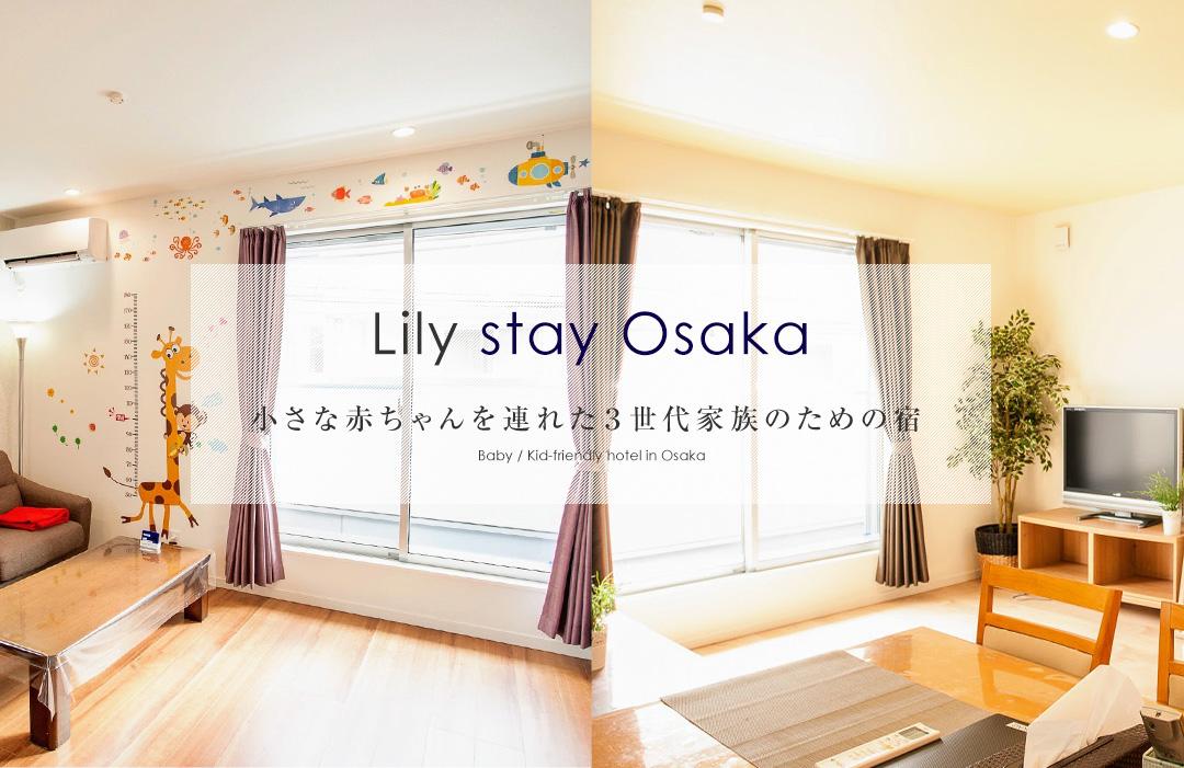 Lily Stay Osaka
